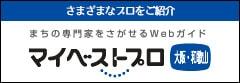 マイベストプロ大阪